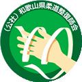 和歌山県柔道整復師会ロゴマーク