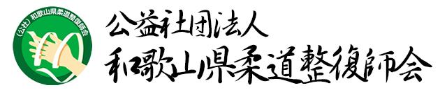 公益社団法人 和歌山県柔道整復師会